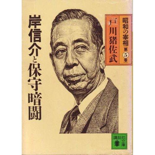 昭和の宰相 (第5巻) 岸信介と保守暗闘 (講談社文庫)