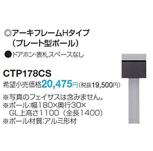 パナソニック アーキフレームHタイプ(プレート型ポール) CTPR178CS ポストは別売 『郵便ポスト』 B017JSCQ0W 10840