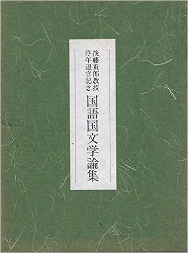 国語国文学論集―後藤重郎教授停...