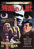 残酷の人獣 [DVD]