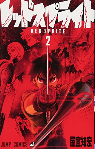 Red Sprite Vol.2 [Japan Import] (Japanese Edition)