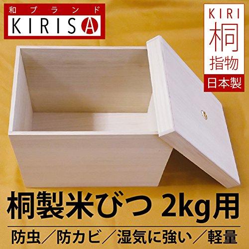 和ブランド KIRISA桐箱 指物