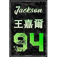 Jackson 王嘉爾 94: GOT7 Group Member Jackson Chinese