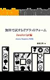 無料で試すIoTプラットフォーム-JavaScript偏(Arduino/Raspberry Pi対応)
