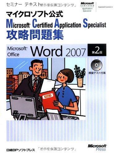 セミナーテキスト マイクロソフト公式 microsoft certified application