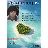 Uranaishigadeatta anatanimookorieru shinnreikaikifushigigennshou (Japanese Edition)