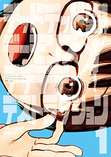 デッドデッドデーモンズデデデデデストラクション 1 (ビッグコミックススペシャル)