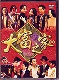 Rare Collection. Brand new Hong Kong DVD movie- It's a wonderful life, Sam Hui, Tony Leung, Carol Cheng