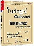 图灵的大教堂:数字宇宙开启智能时代