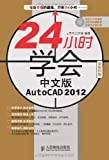 24 hours to learn Chinese version of AutoCAD 2012 (a common choice for quick start of full-color learning books. CD-ROM video to explain. millions of readers)(Chinese Edition)