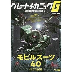 グレートメカニックG 最新号 サムネイル