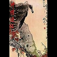 金庸作品集:神雕侠侣 (一)(经典版)