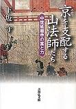 京(みやこ)を支配する山法師たち―中世延暦寺の富と力