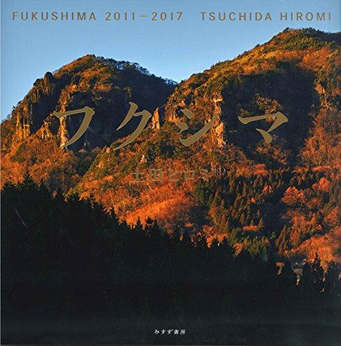 フクシマ 2011-2017    FUKUSHIMA 2011-2017