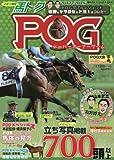 報知グラフ「馬トクPOG」 2017年 05 月号 [雑誌]