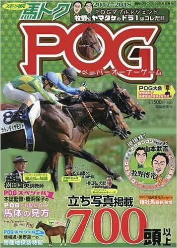「馬トクPOG」2017年5月号