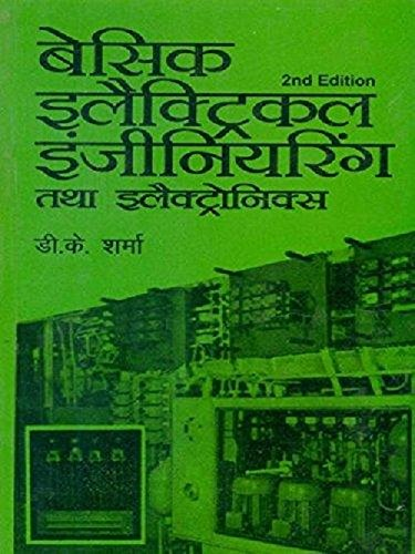 Modern Basic Electrical U0026 House Wiring Servicing: Basic Electrical Engineering And Electronics 2E (Hindi): Sharma D rh:amazon.com,Design