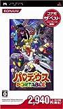 パロディウス ポータブル コナミ・ザ・ベスト - PSP