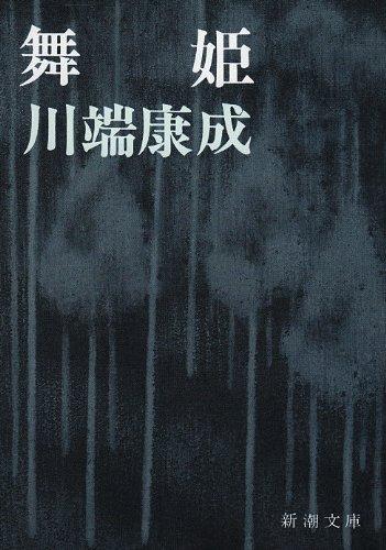 舞姫 (新潮文庫)