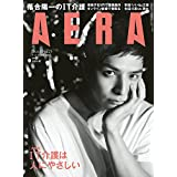 AERA 2018年 6/4号