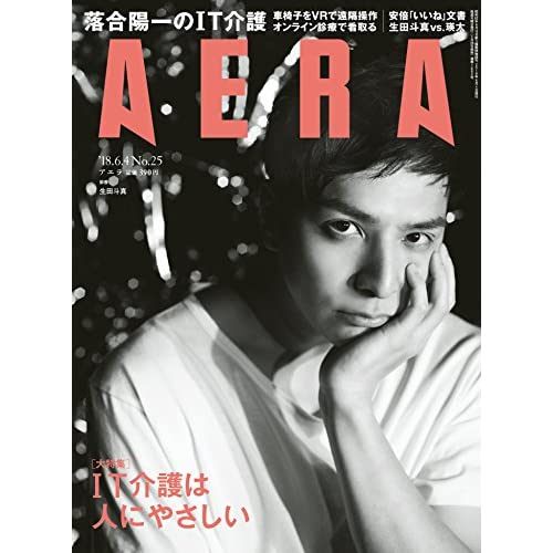 AERA 2018年 6/4号 表紙画像