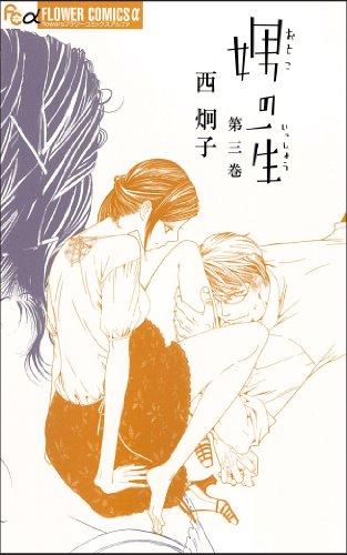娚の一生 3 (フラワーコミックス)