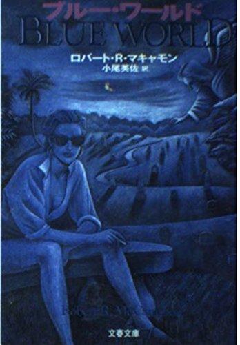 ブルー・ワールド (文春文庫)