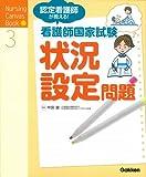 認定看護師が教える! 看護師国家試験 状況設定問題 (Nursing Canvas Book)