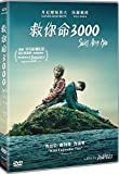 Swiss Army Man (Region 3 DVD / Non USA Region) (Hong Kong Version / Chinese subtitled) 救你命3000