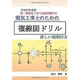 電気工事士のための複線図ドリル - 第二種電気工事士技能試験対応 (MyISBN - デザインエッグ社)