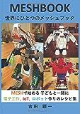 MESHBOOK 世界にひとつのメッシュブック - MESHで始める 子どもと一緒に 電子工作、IoT、ロボット作りのレシピ集 (MyISBN - デザインエッグ社)