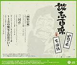 Danshi Tatekawa - Danshi Hyakuseki Shishuku No He Sangokushi [Japan CD] COCJ-37536
