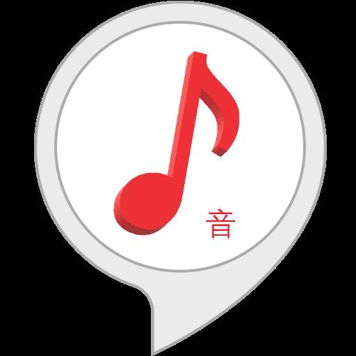 Amazon com: Chinese Music Player: Alexa Skills