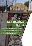 With time to come across you: Chapter1  Invitation of time (Juvenile literature    SF novel  Mystery  Adoventure) (Japanese Edition)