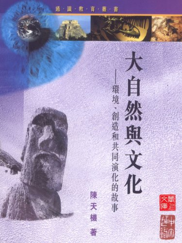 CUHK Series:Nature and Cultuer: The Story of Environment,Creativity and Co-evolution