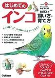 はじめてのインコ 飼い方・育て方 (Gakken Pet Books)