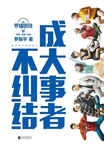 罗辑思维:成大事者不纠结 (Chinese Edition)