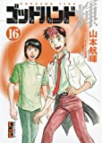 (16) (11-17 and Kodansha Manga Novel) God Hand Teru (2012) ISBN: 4063708438 [Japanese Import]