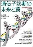 遺伝子診断の未来と罠 こころの科学増刊