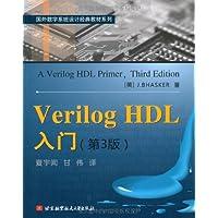 Verilong HDL入门(第3版)