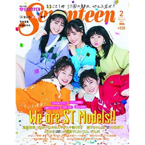Seventeen 2021年 2月号 表紙画像