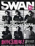 SWAN(37) 2019年 08 月号 [雑誌]: YPLUS(ワイプラス) 増刊