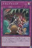 遊戯王 SOFU-JP078 トラップトリック (日本語版 スーパーレア) ソウル・フュージョン