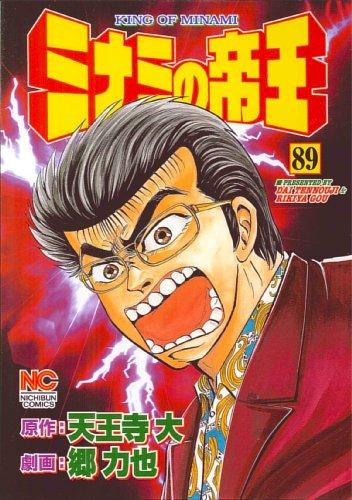 ミナミの帝王 89 (ニチブンコミックス)