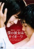 Japanese Movie - Cyborg She (Boku No Kanojo Wa Cyborg) (English Subtitles) Special Edition Blu-Ray Box [Japan BD] ASBD-1050