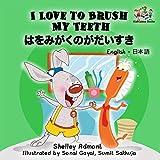 I Love to Brush My Teeth はをみがくのがだいすき (english japanese children's books, , japanese baby book, japanese kids books) (English Japanese Bilingual Collection)