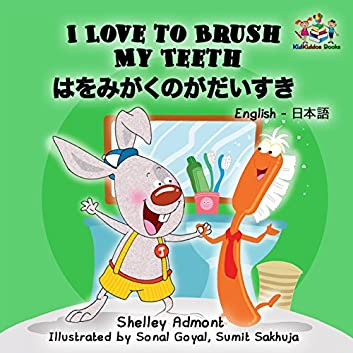 I Love To Brush My Teeth English Japanese Childrens