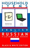 Household Items - English to Russian Flash Card Book: Black and White Edition - Russian for Kids: Volume 2 (Russian Bilingual Flash Card Books)