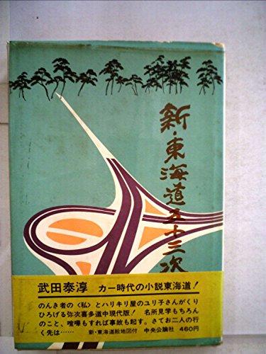 新・東海道五十三次 (1969年)