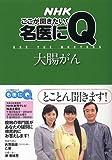 大腸がん (生活実用シリーズ NHKここが聞きたい!名医にQ)
